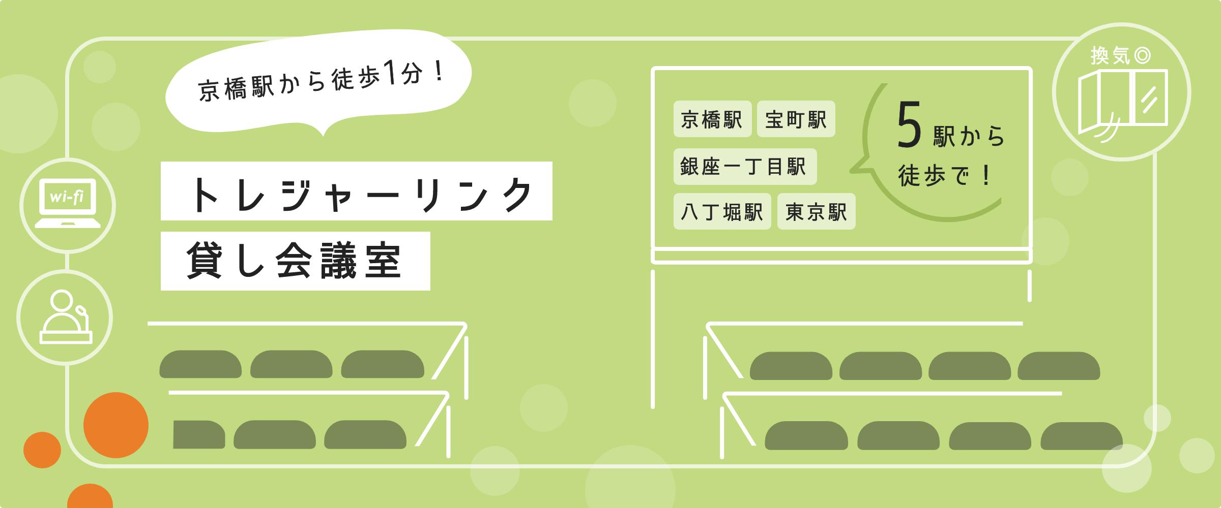 京橋駅から徒歩1分 トレジャーリンク貸し会議室